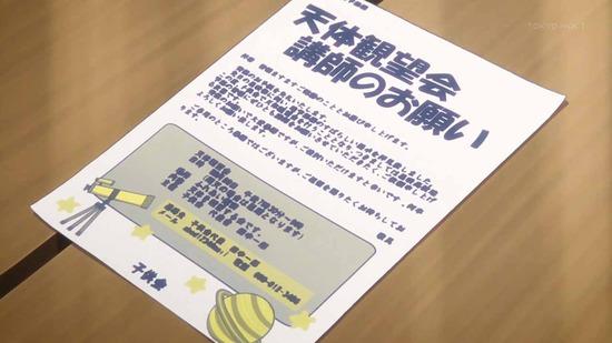 恋する小惑星 7話場面カット006