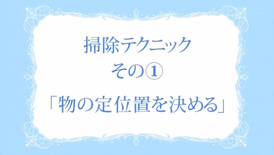 干物妹!うまるちゃんR 2話番組カット_027