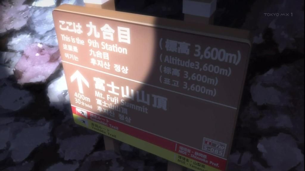 ヤマノススメ セカンドシーズン 新十合目 富士登山断念…022