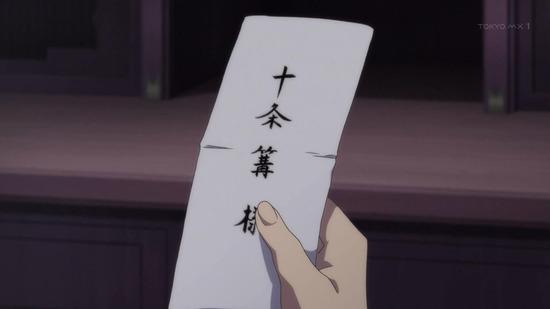 刀使ノ巫女 1話場面カット007