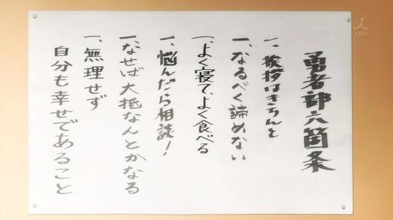 結城友奈は勇者である勇者の章6話場面カット049