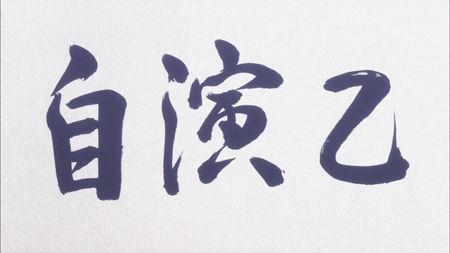 ORESHURA_004_20130115144046.jpg