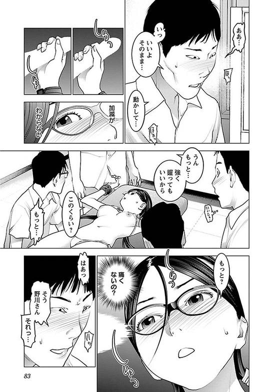 性食鬼 9巻sample_024