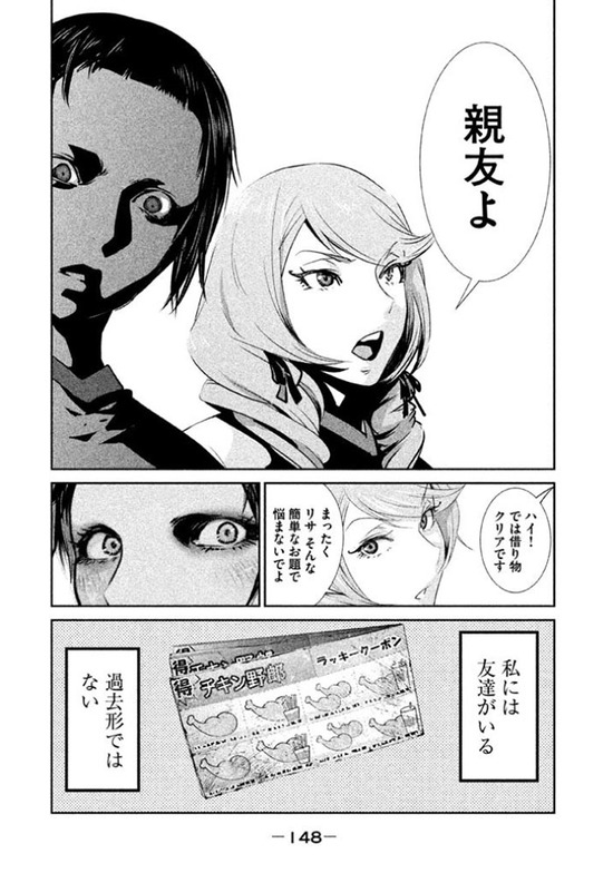 監獄学園19sample_010
