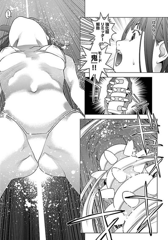 性食鬼 8巻sample_009