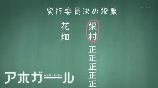 アホガール 9話番組カット_007