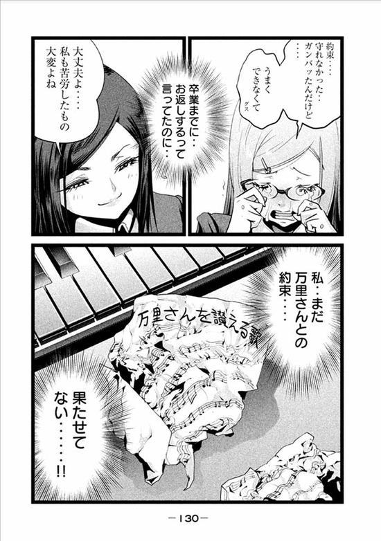 監獄学園23sample_020