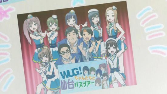 Wake Up, Girls! 新章 8話番組カット001