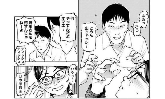性食鬼 9巻sample_026