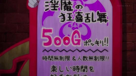 異種族レビュアーズ 4話場面カット006