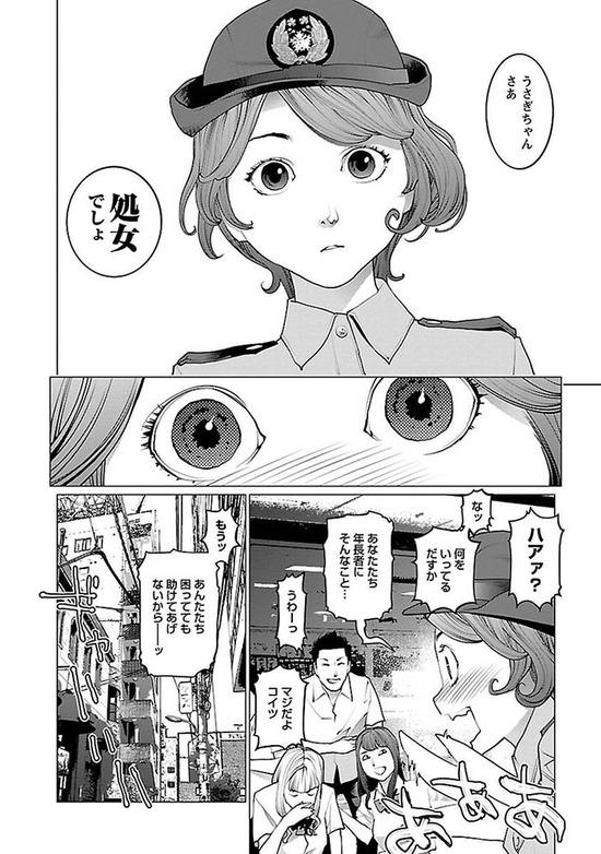性食鬼 9巻sample_039