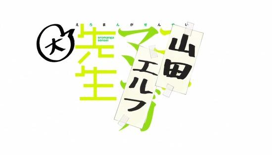 エロマンガ先生 9話場面_カット_044