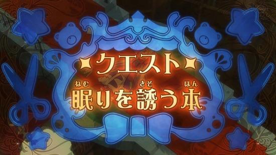 魔王城でおやすみ 3話場面カット001