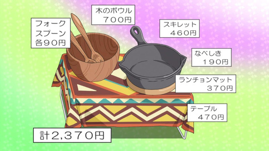ゆるキャン△ 8話場面カット004
