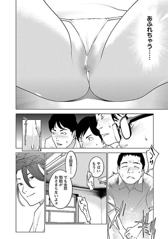 性食鬼 9巻sample_011