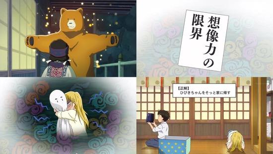 くまみこ 5話画像sample_011