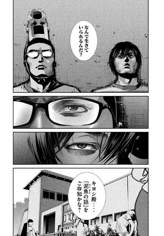 監獄学園19sample_004