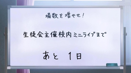 Reステージ! ドリームデイズ♪ 9番組カット001