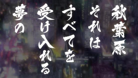 AKIBA'S TRIP 13話場面カット035