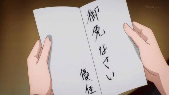 サークレット・プリンセス 8話番組カット030
