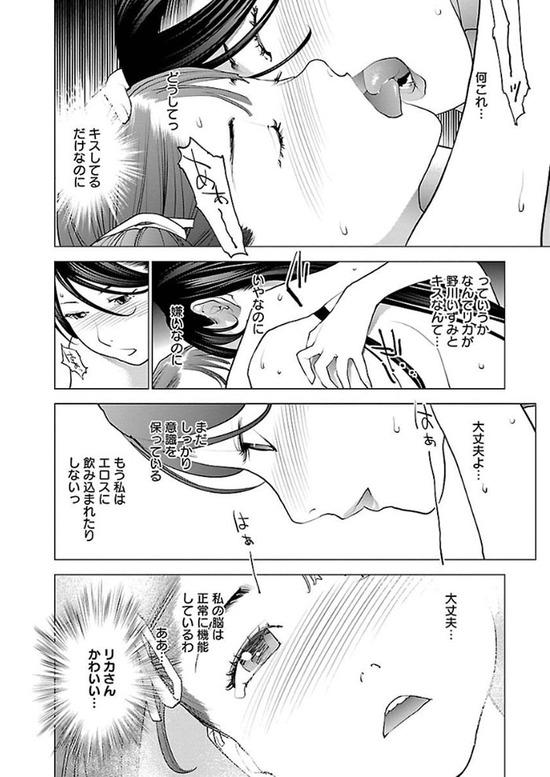 性食鬼 6巻sample_014