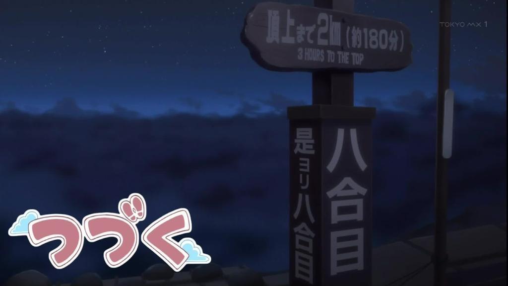 ヤマノススメ セカンドシーズン 新十合目 富士登山断念…025