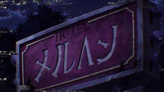 グレイプニル 1話場面カット002