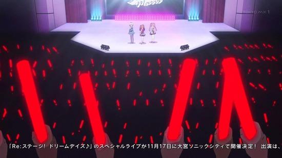 Reステージ! ドリームデイズ♪ 12話場面カット016