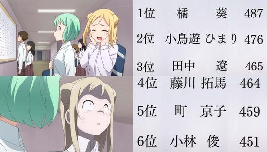 亜人ちゃんは語りたい 8話場面カットSample001