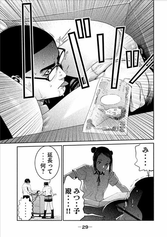 監獄学園26巻sample_006