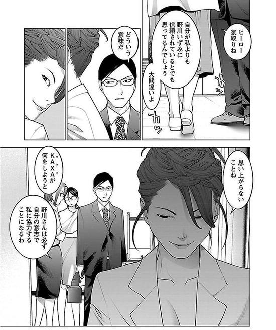 性食鬼 9巻sample_034