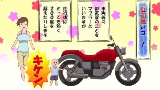 ちおちゃんの通学路 第2話場面カット003
