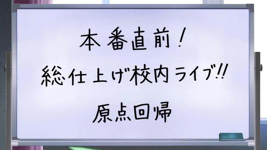 Reステージ! ドリームデイズ♪ 11話場面カット025