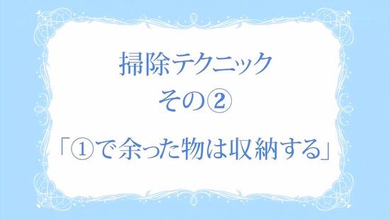 干物妹!うまるちゃんR 2話番組カット_029