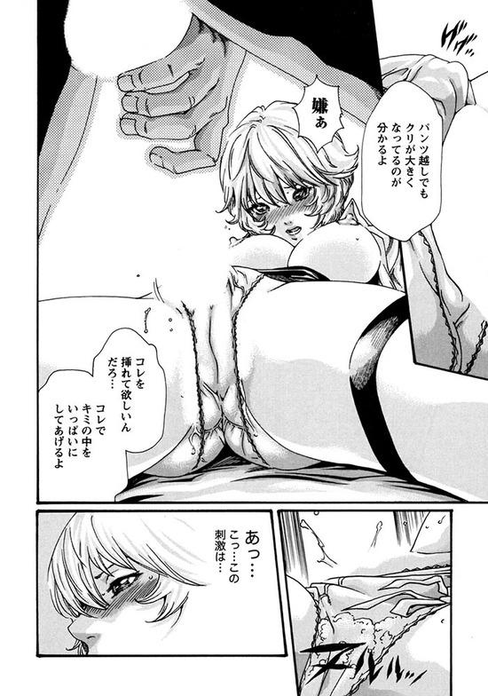 寄性獣医・鈴音6巻025