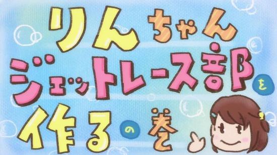 神田川JET GIRLS 2話番組カット069