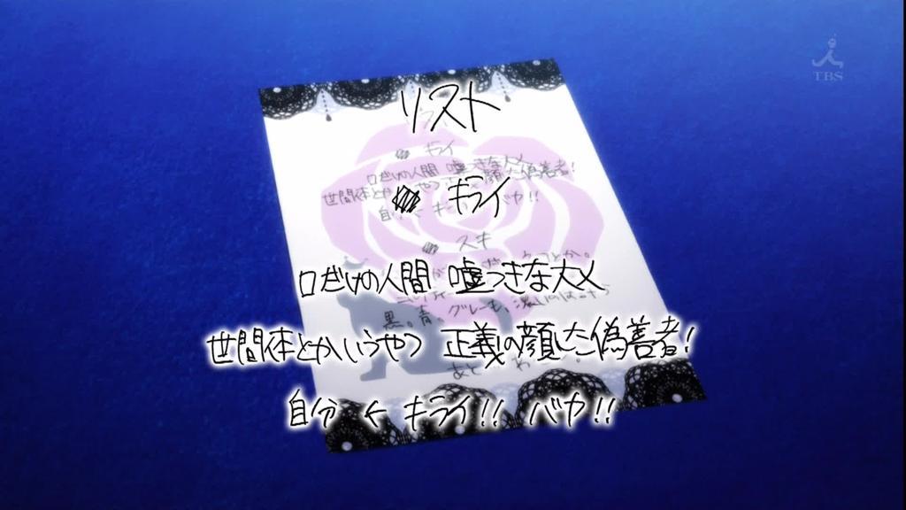 ペルソナ4 ザ・ゴールデン 5話001