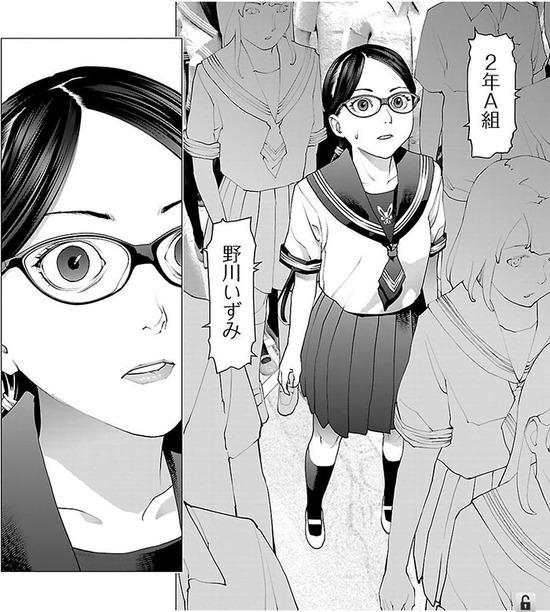 性食鬼 10巻_028