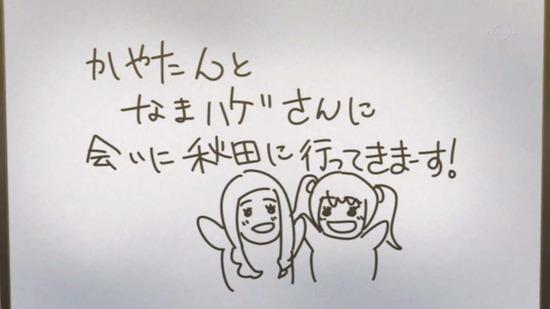 Wake Up, Girls! 新章 11話番組カット025