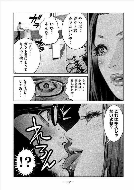 監獄学園26巻sample_004