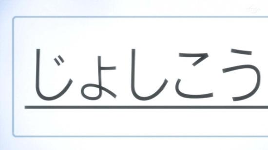 八月のシンデレラナイン 3話番組カット004