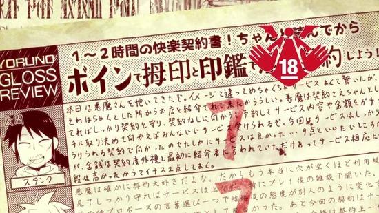異種族レビュアーズ 最終回12話場面カット022