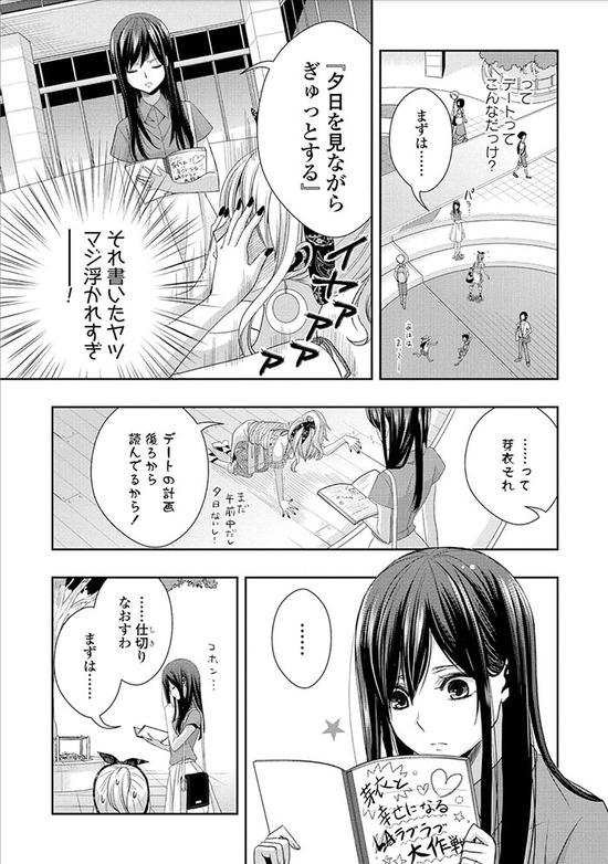 citrus 6巻Sample_010