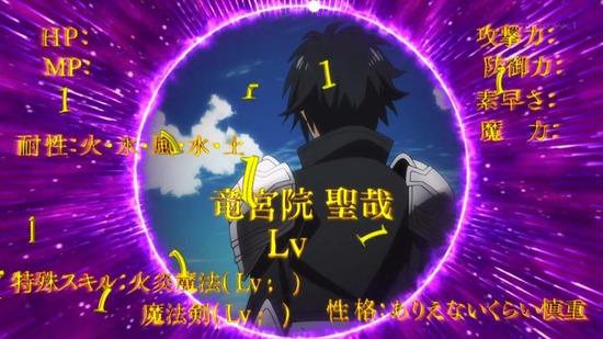 慎重勇者 5話番組カット032