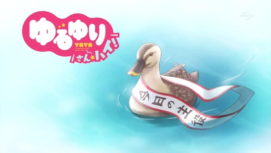 ゆるゆり さん☆ハイ004
