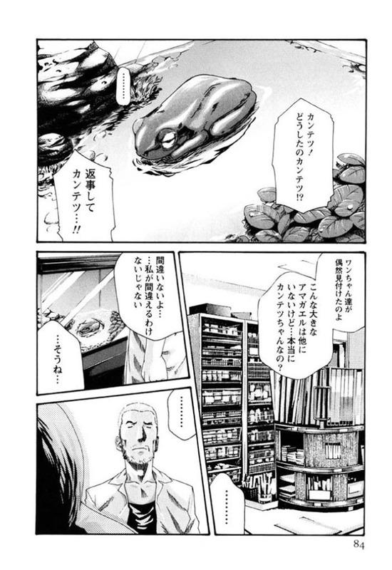 寄性獣医・鈴音3巻sample_008