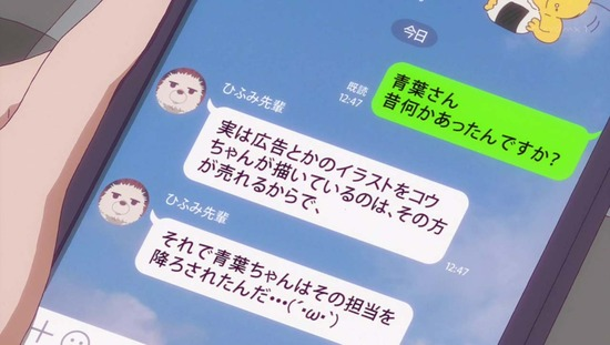 NEW GAME!! 最終回12話場面カット_006
