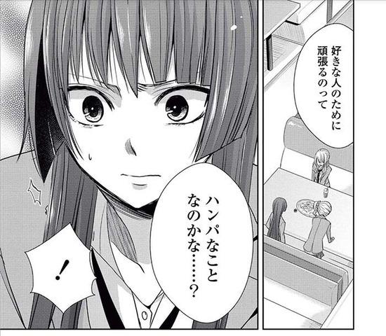 citrus 5巻Sample_013