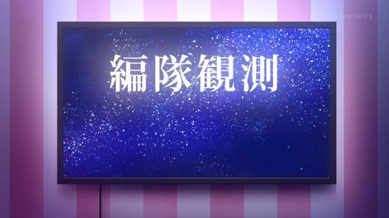ド級編隊エグゼロス 8話場面カット073