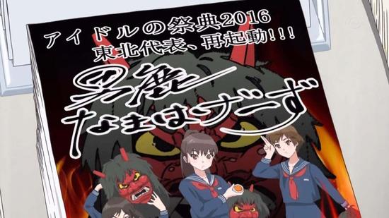 Wake Up, Girls! 新章 11話番組カット018